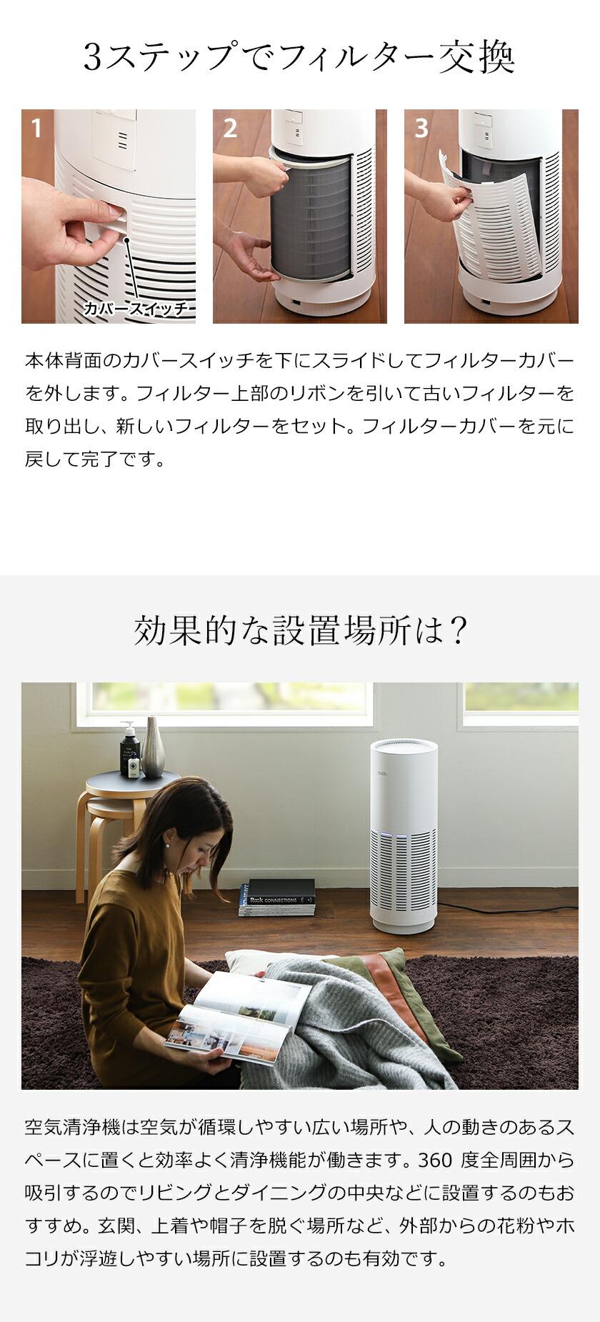 フィルター交換も簡単なカドーの空気清浄機