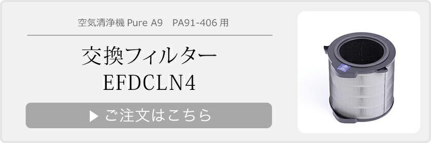 PA91_406低フィルター