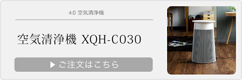 ±0 交換フィルター XQC-C030