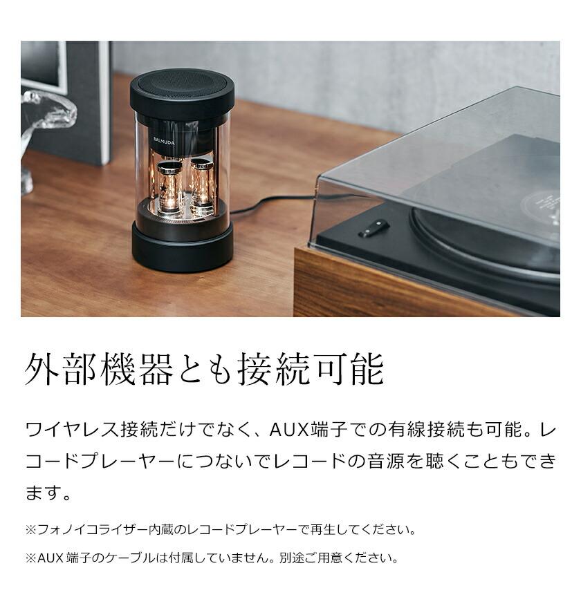 外部機器と接続できるBALMUDA The Speaker