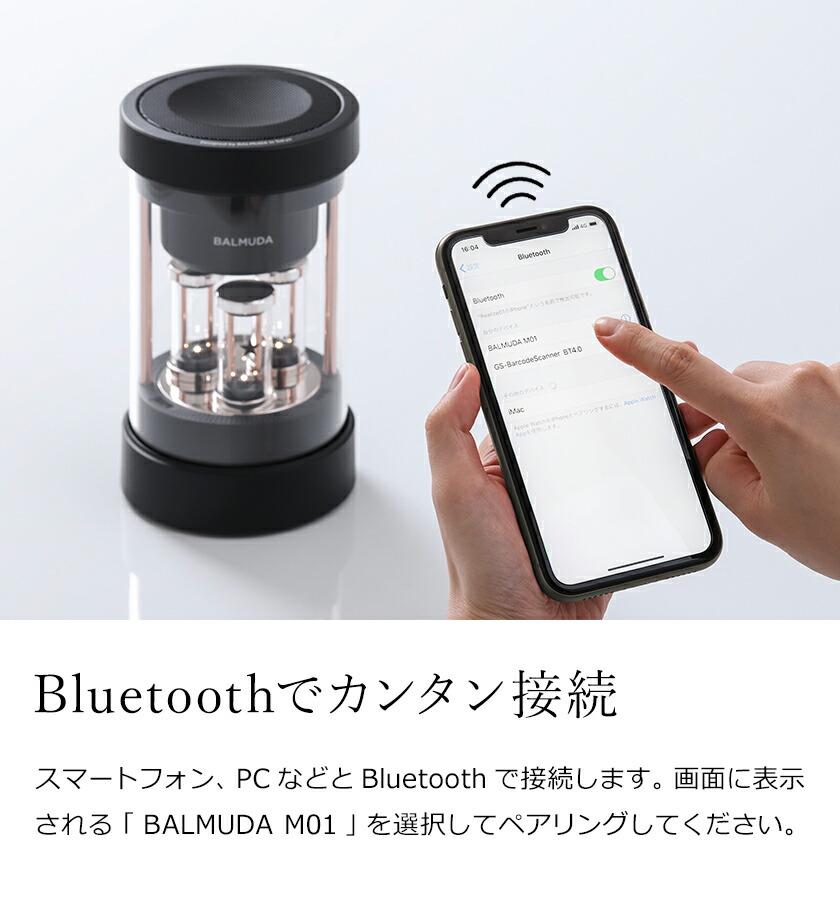 Bluetoothでワイヤレス接続できるバルミューダのスピーカー