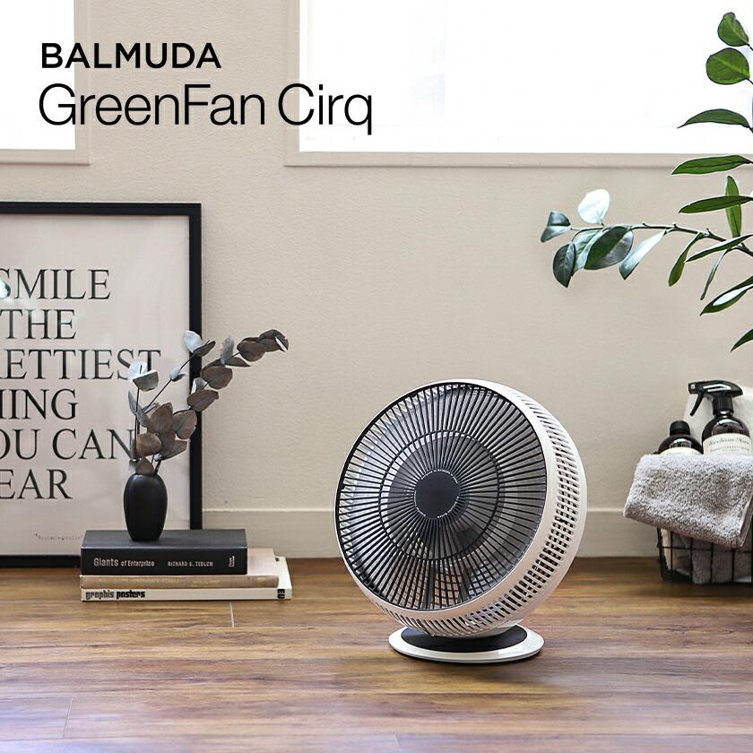 BALMUDA GreenFan Cirq / バルミューダ グリーンファン サーキュ