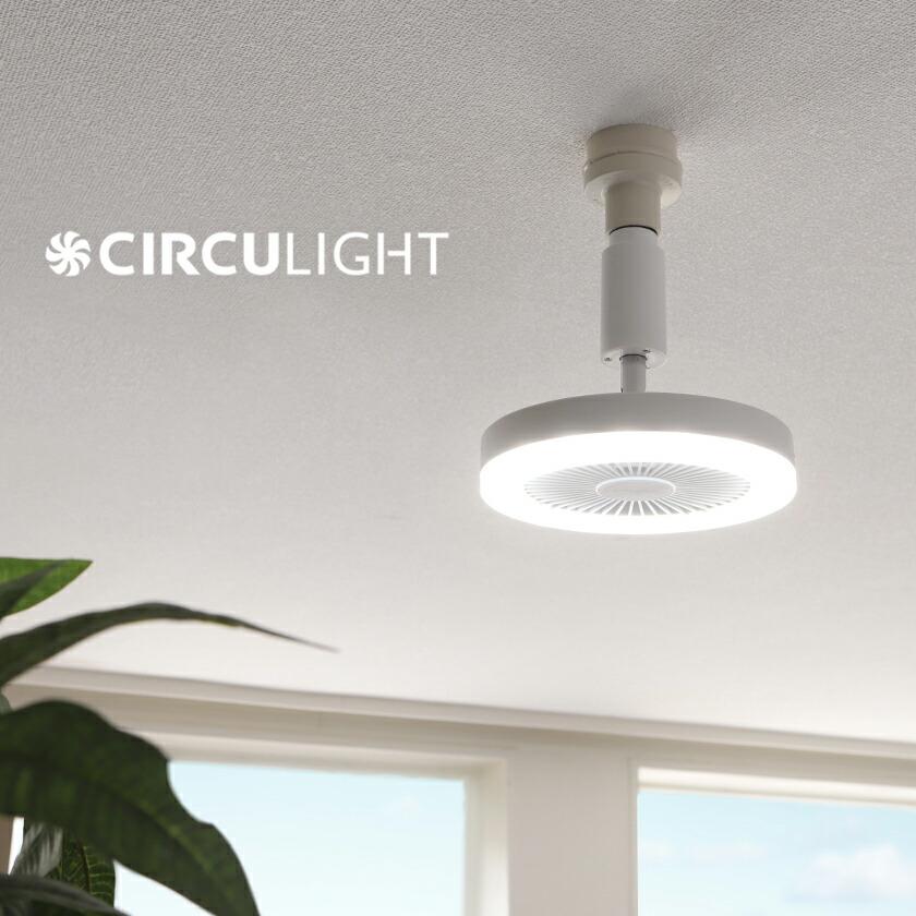 CIRCULIGHT / サーキュライト ソケットモデル