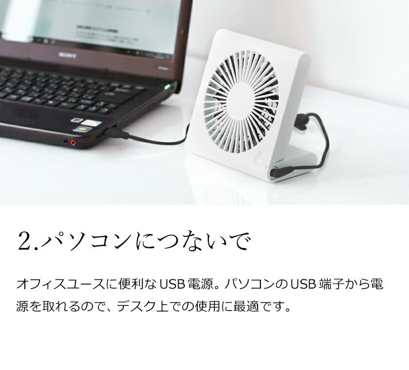 パソコンのUSBから利用できる卓上扇風機