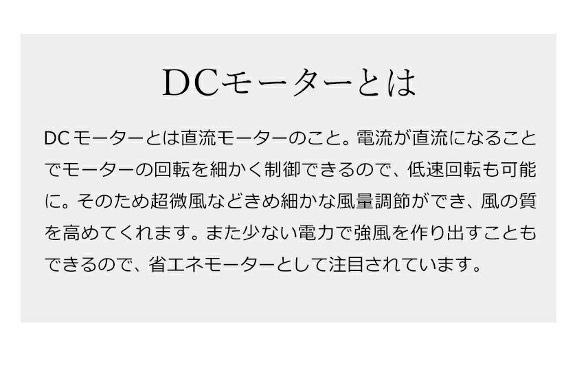 DCモーターとは
