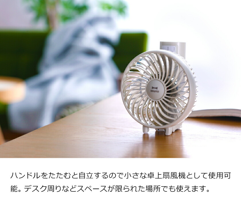 扇風機 卓上 コンパクト