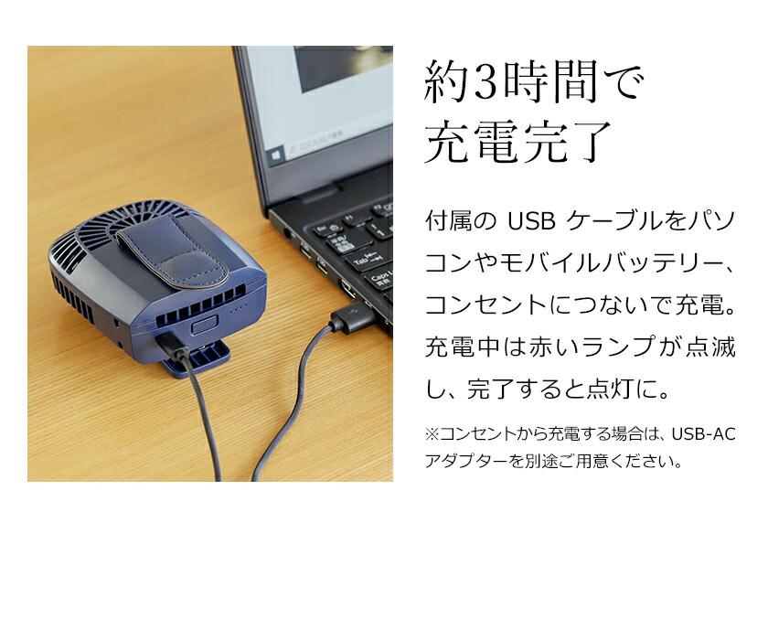 USBケーブルで充電できる