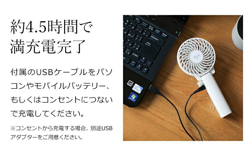 小型扇風機 充電式