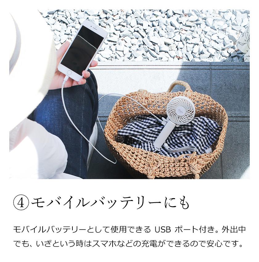 ミニ扇風機 充電式