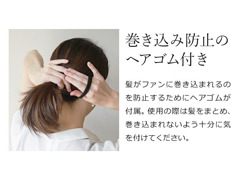 髪の巻き込み注意