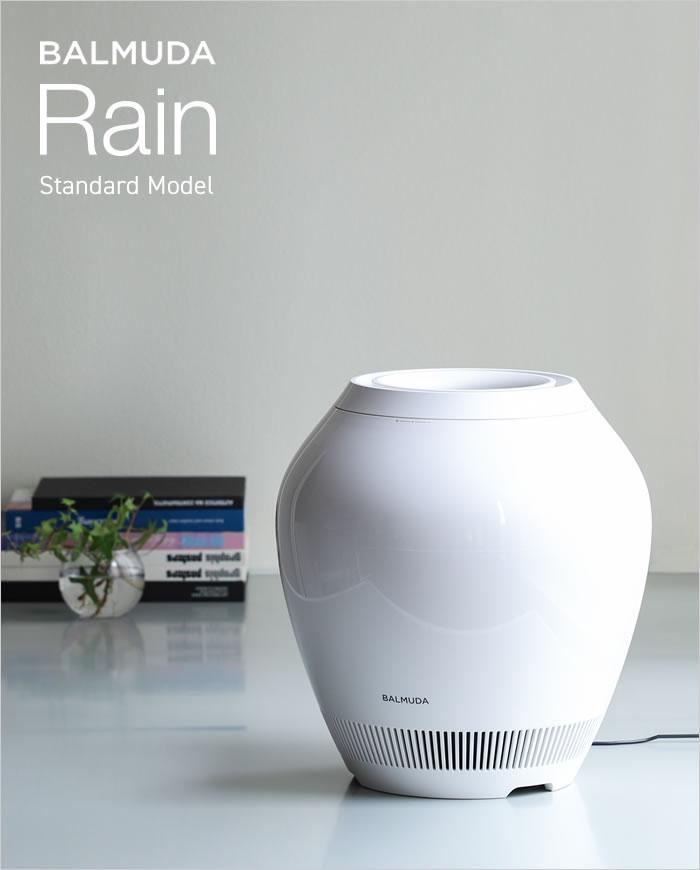 バルミューダ レイン rain
