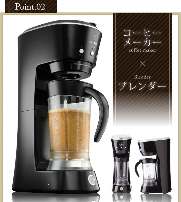 MR.COFFEE カフェフラッペ