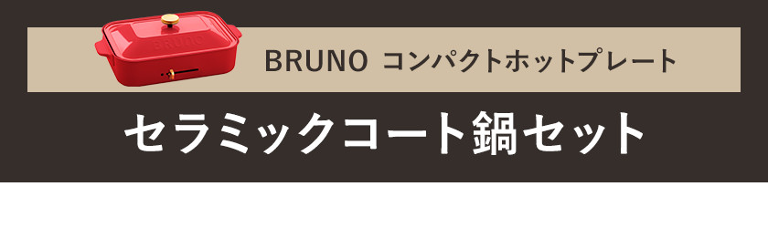 ホットプレート ブルーノ