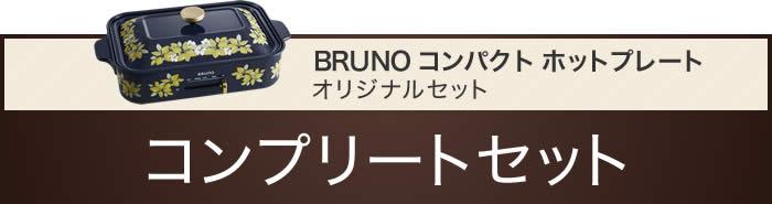 BRUNO / ブルーノ コンパクトホットプレート セット