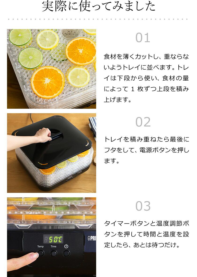 野菜乾燥機