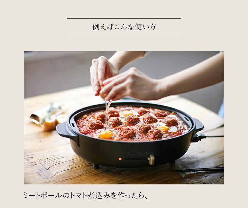 ホットプレートで煮込み料理