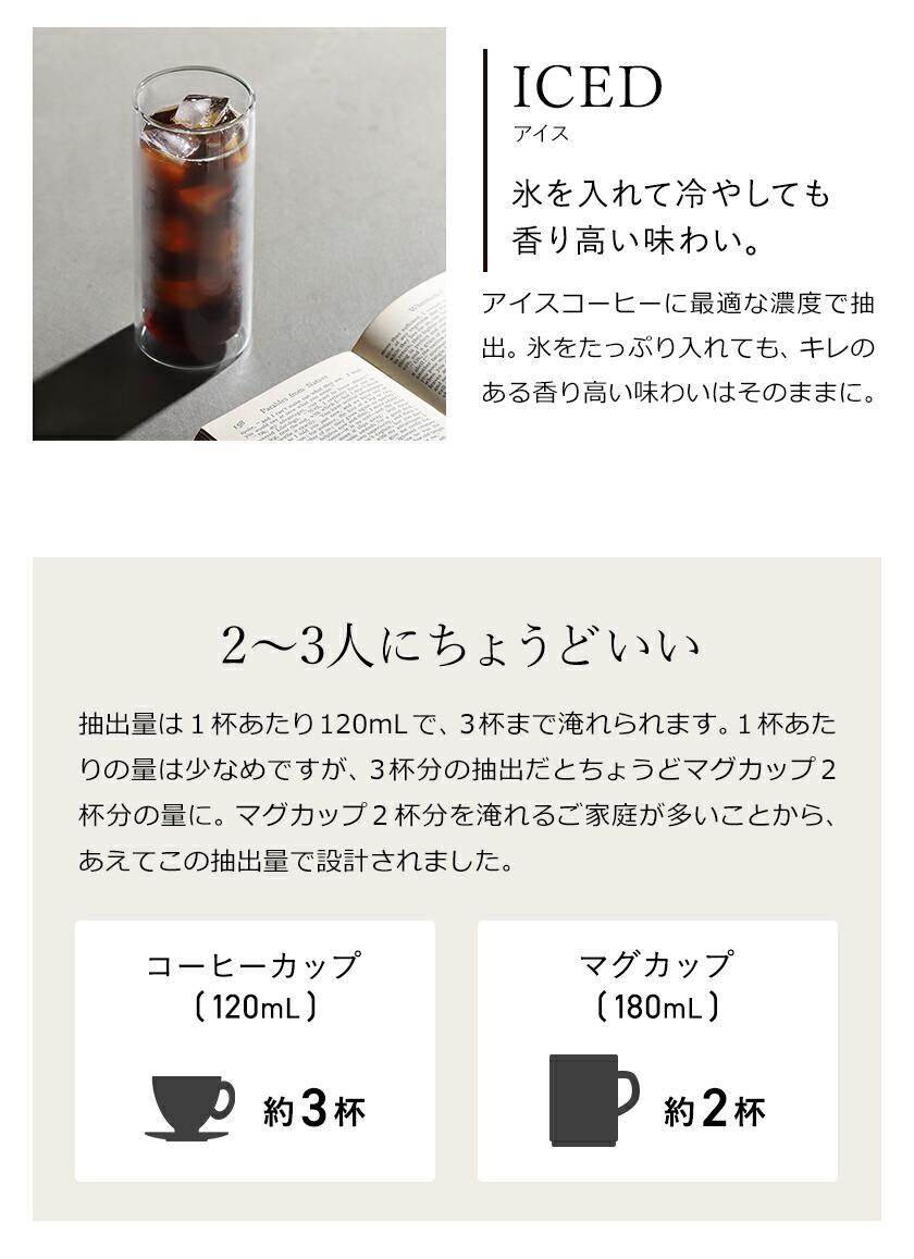コーヒーカップで3杯、マグカップで2杯分が抽出できるBALMUDAのコーヒーメーカー
