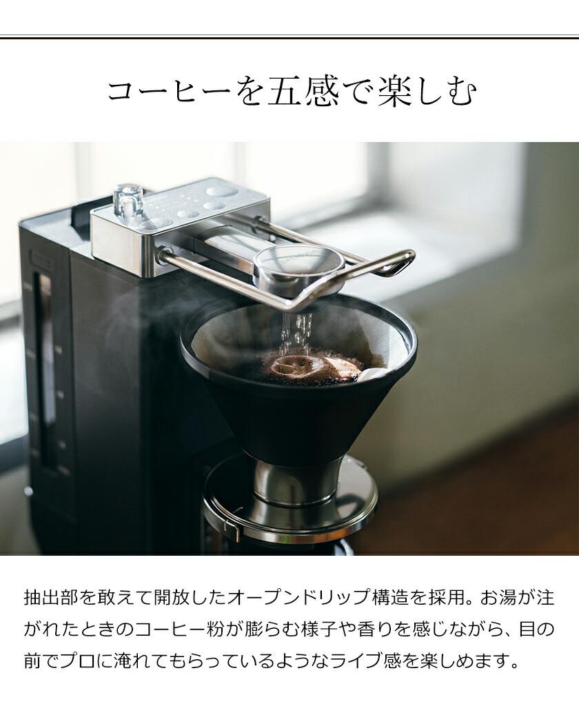 抽出時のコーヒーアロマを楽しめるBALMUDAのオープンドリップ式コーヒーメーカー The Brew