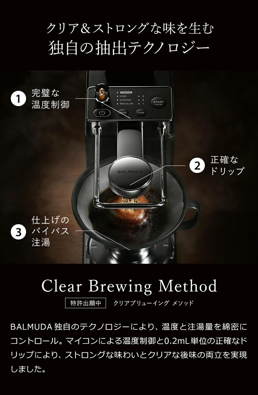 バルミューダ独自テクノロジーで正確なドリップコーヒーを抽出するザ・ブリュー