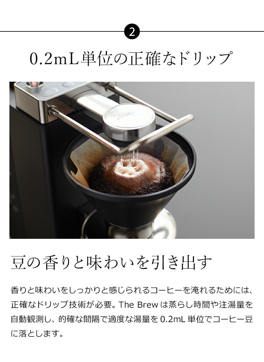 0.2mL単位の正確なドリップでコーヒーの味わいを引き出すBALMUDA The Brew