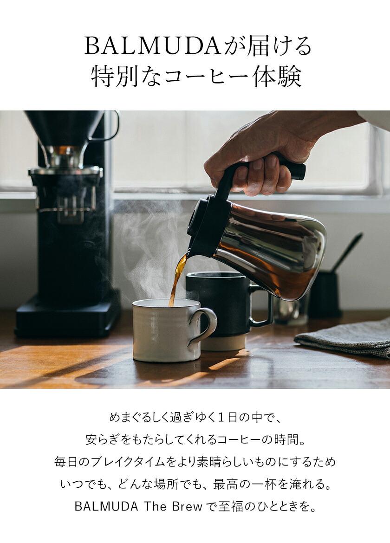 BALMUDA The Brewが届ける素晴らしコーヒー体験