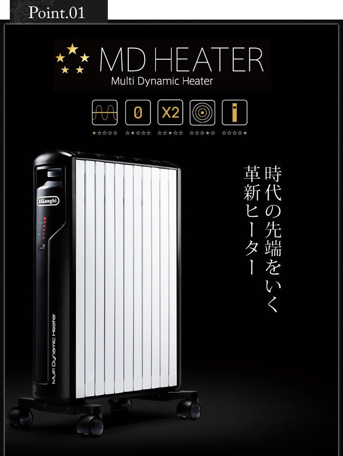 DeLonghi / デロンギ マルチダイナミックヒーター MDH15-BK