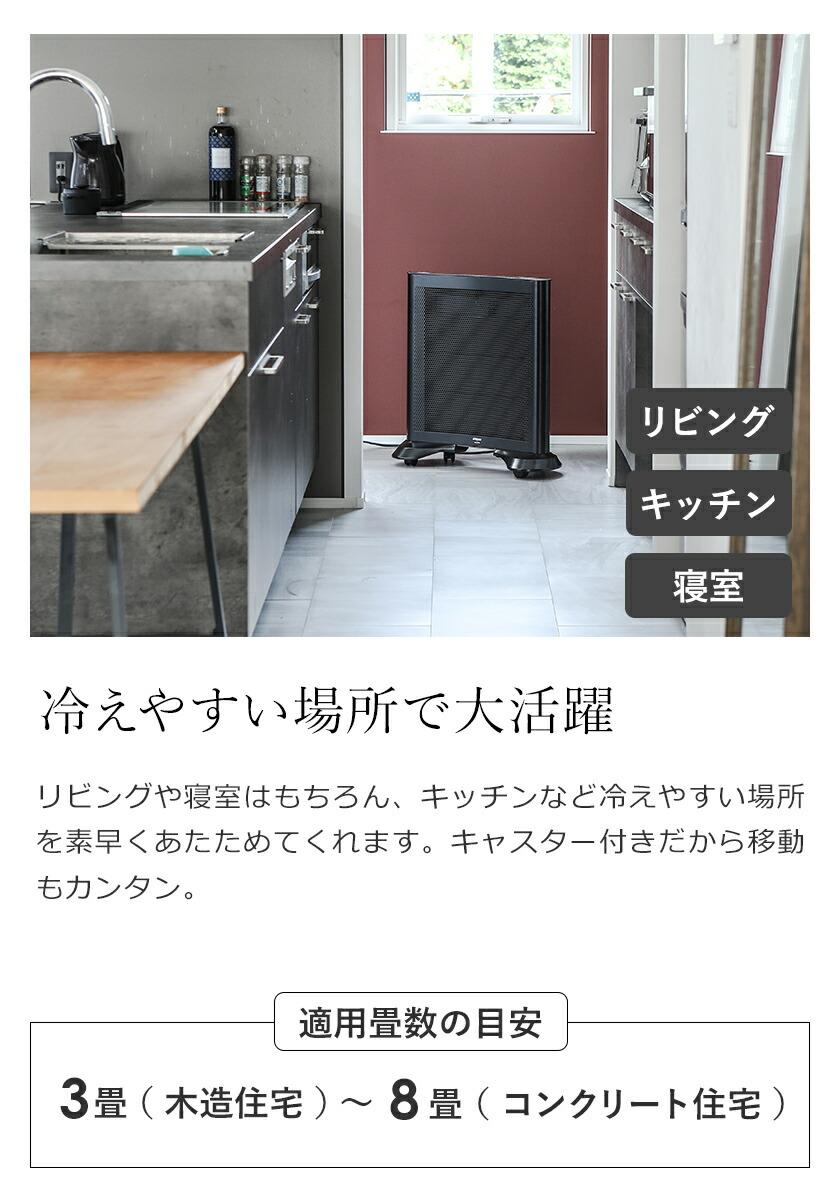 キッチン使用や足元ヒーターにも便利な遠赤外線ヒーター
