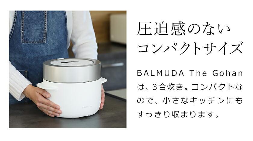 3合炊きのコンパクトなバルミューダの炊飯器