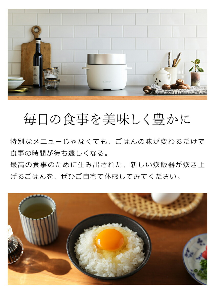 蒸気炊飯で美味しくお米を炊くバルミューダの炊飯器