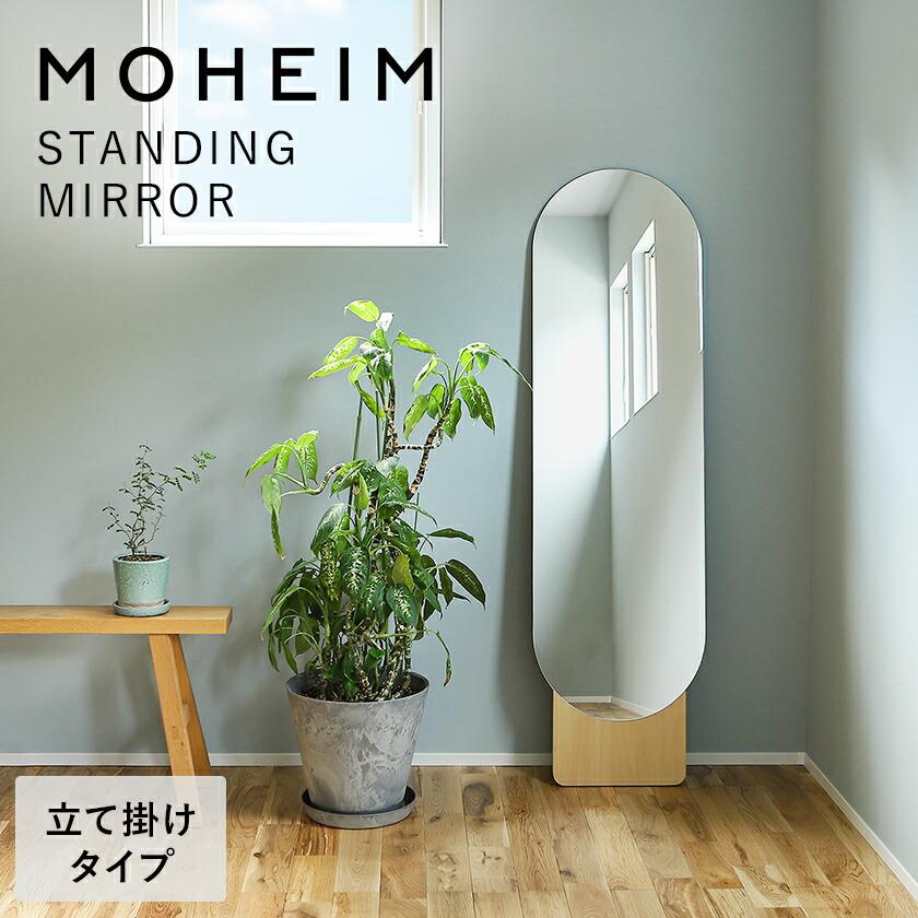 MOHEIM STANDING MIRROR モヘイム スタンディングミラー
