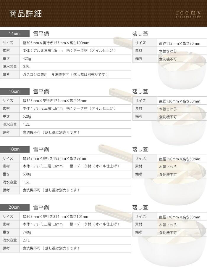 インテリアショップルーミー インテリア雑貨 キッチン雑貨 調理器具 ambai(アンバイ) 雪平鍋/落とし蓋
