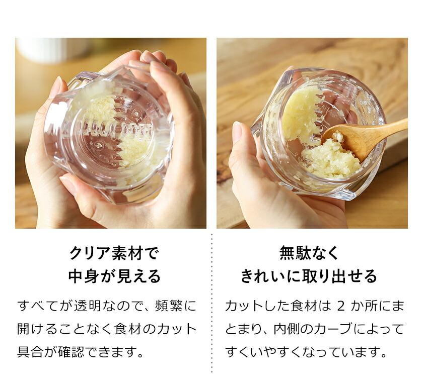 クリア素材で食材のカット具合を確認でき無駄なく取り出せるにんにくチョッパー