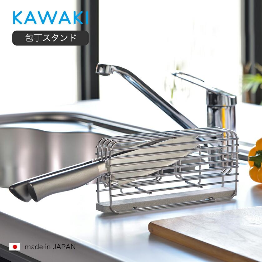 KAWAKI / カワキ 包丁スタンド DK-410124S