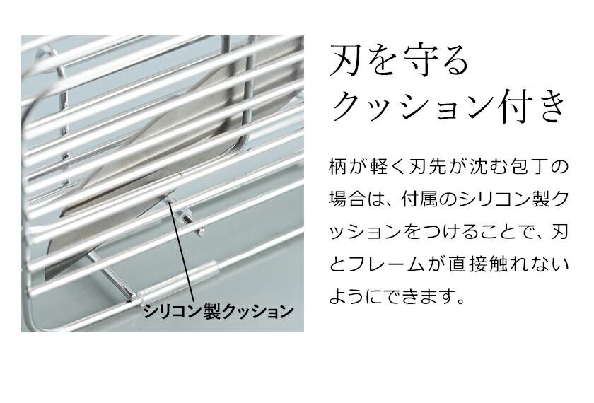 カワキの包丁スタンドは刃を守るクッション付き