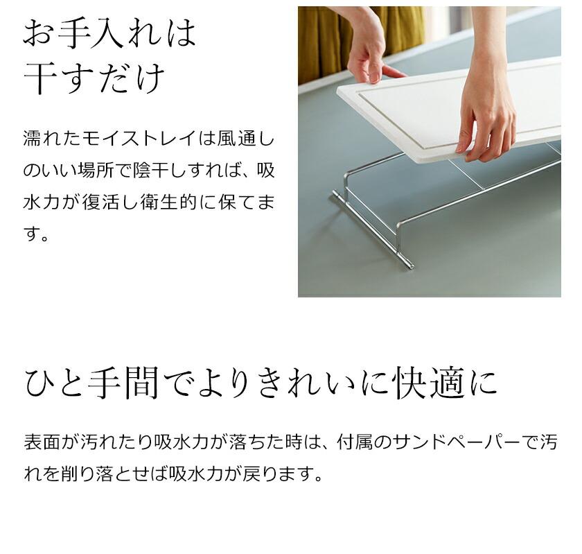 簡単に外せるモイスの吸水トレイ