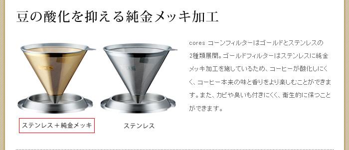 cores( コレス )コーンゴールドフィルター 単品 / セット