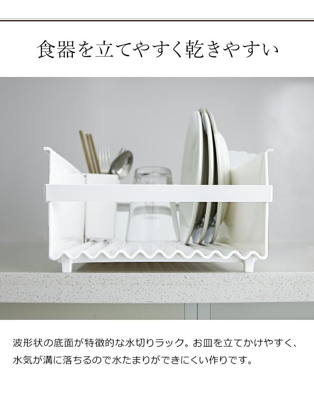 食器が立てやすい波形構造