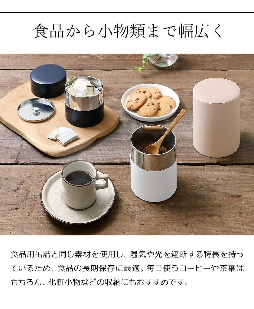 コーヒー茶葉保存