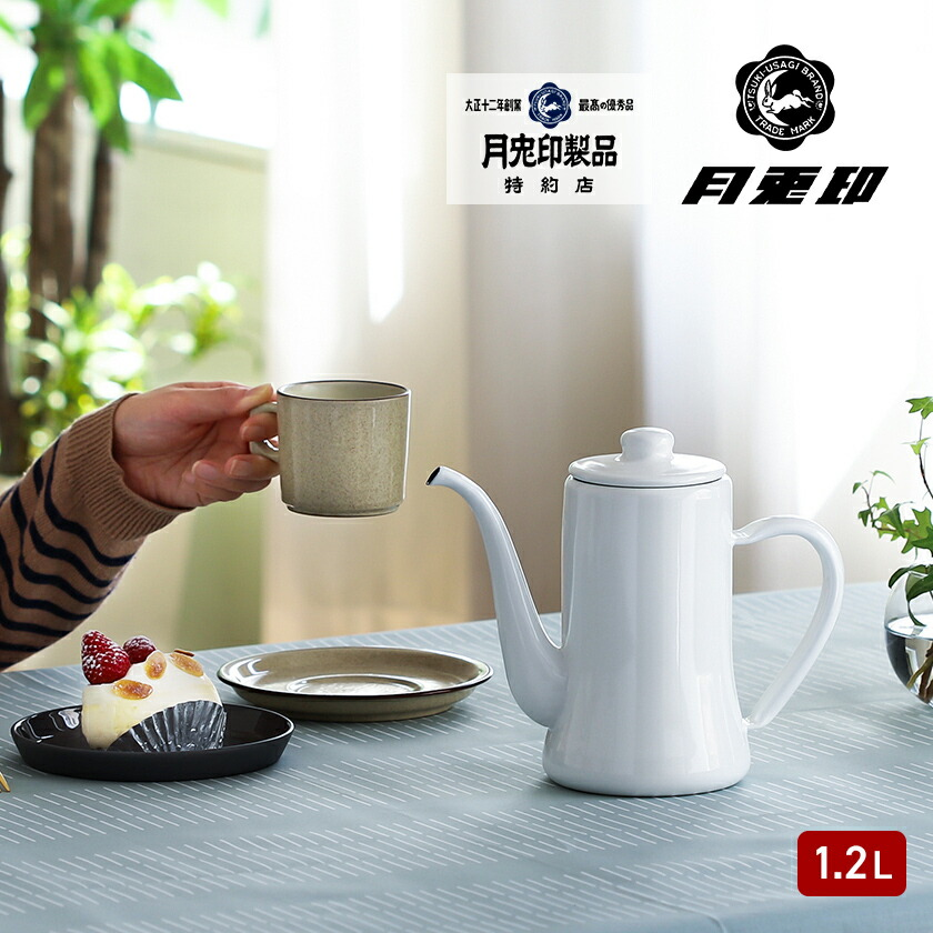 コーヒーポット おしゃれ
