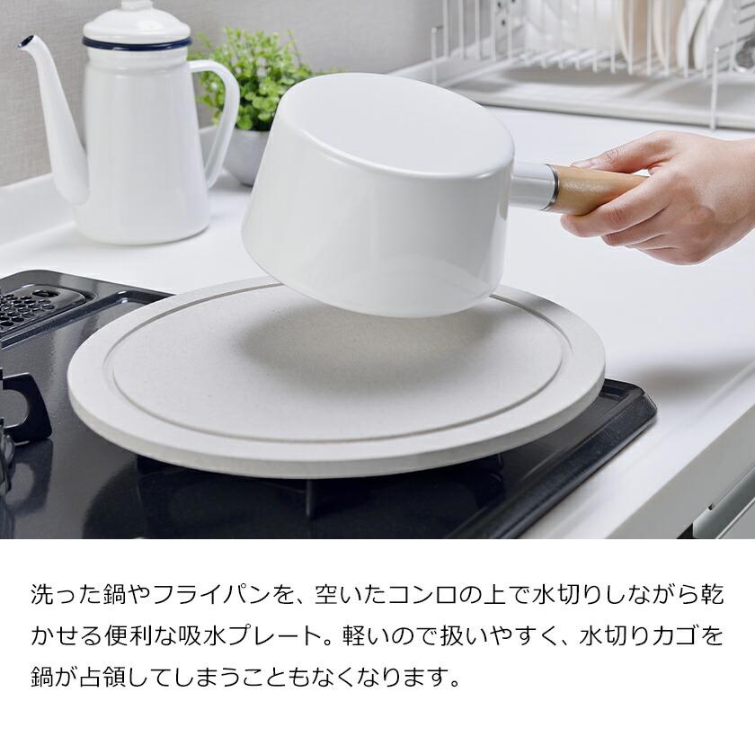 キッチン吸水プレート
