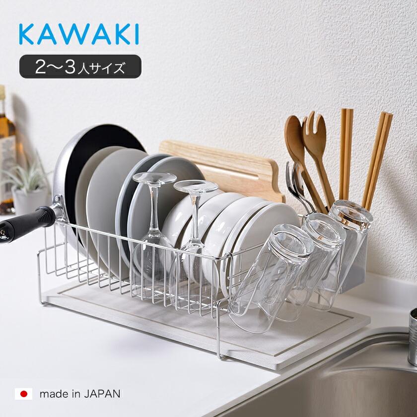 KAWAKI / カワキ 水切りラック 置きタイプ MM-700087
