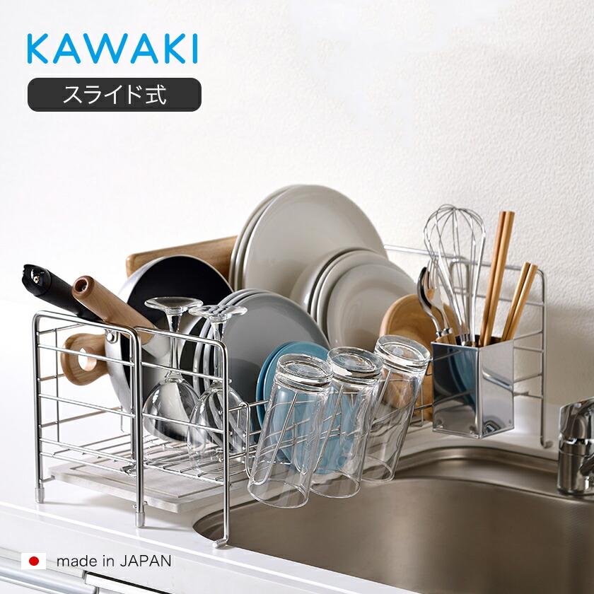 KAWAKI / カワキ 水切りラック スライドタイプ MM-700088