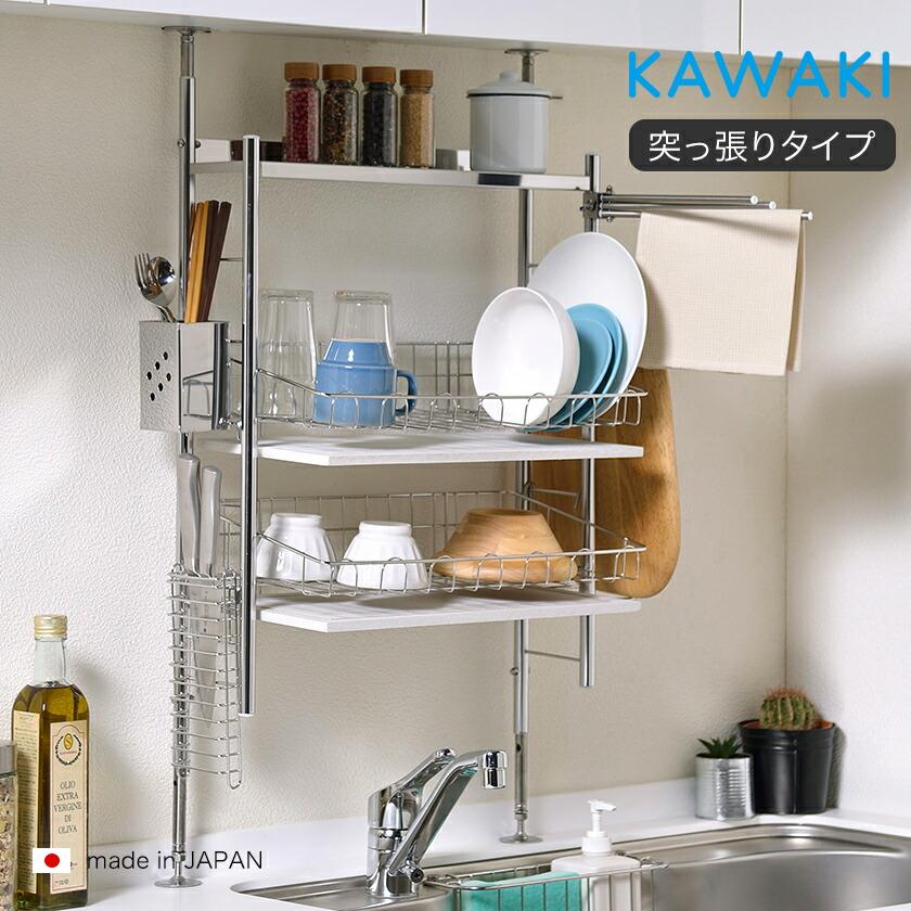KAWAKI / カワキ 水切りラック 突っ張りタイプ SS-310217