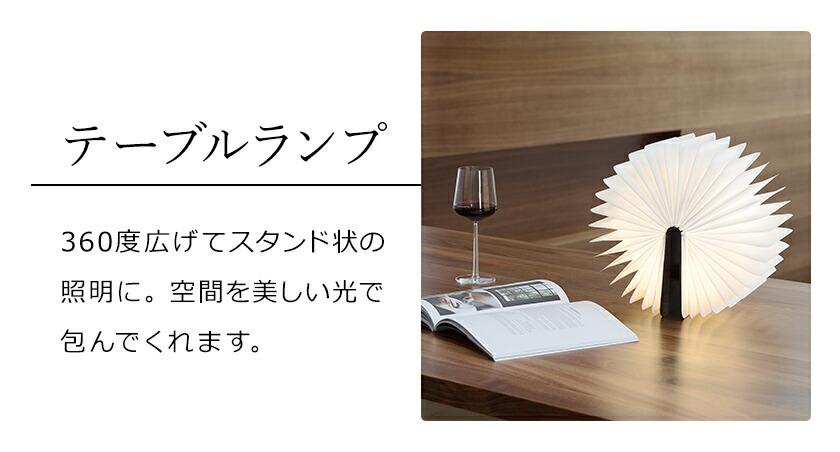 LUMIOSF デスクランプ テーブルランプ