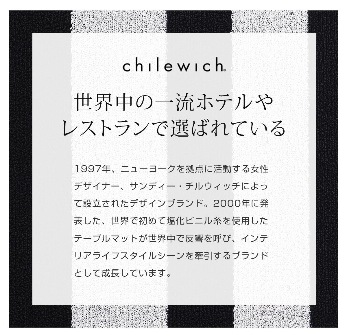 チルウィッチ キッチンマット ボールドストライプ ユーティリティマット 200127