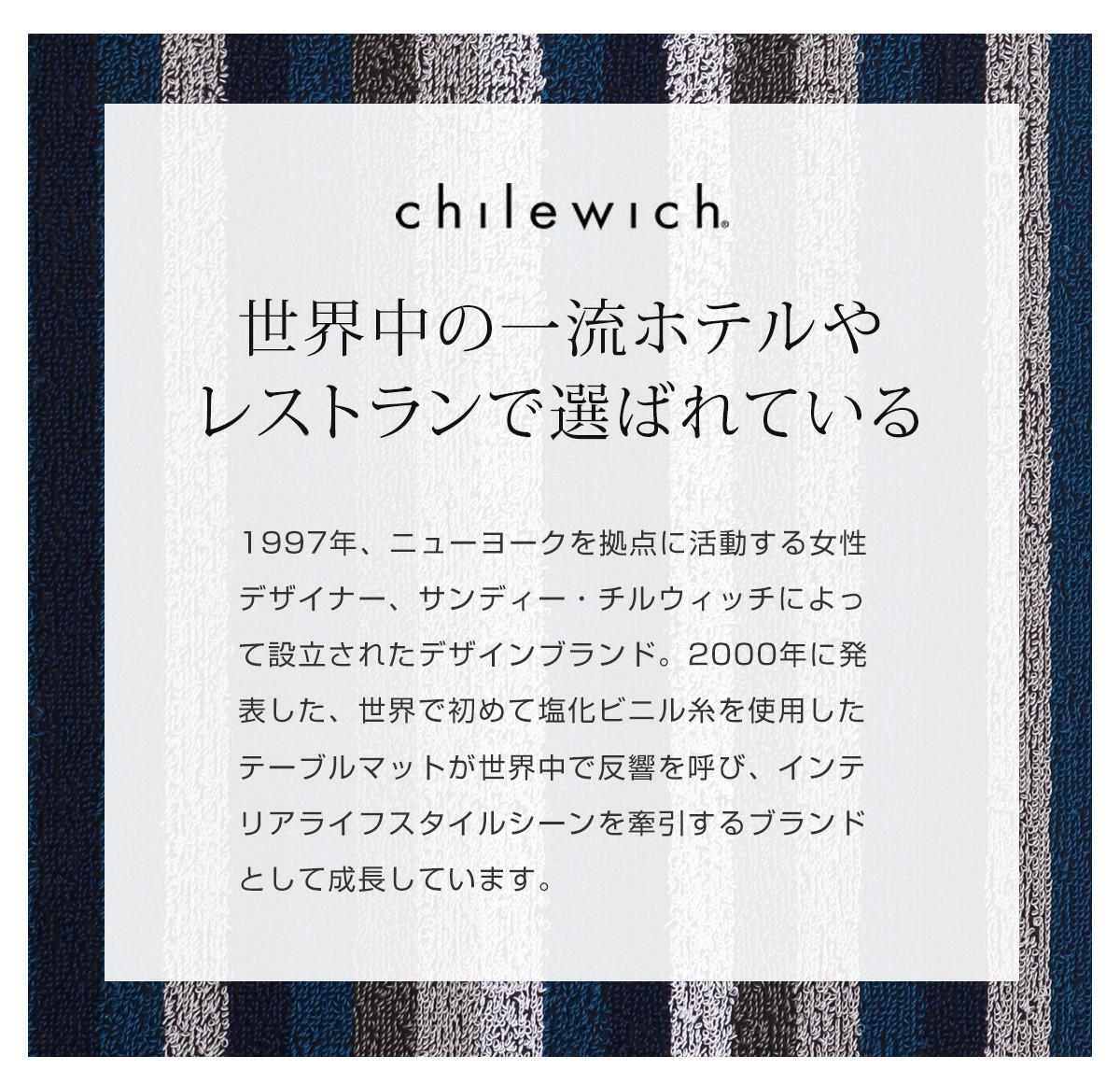 チルウィッチ 玄関マット イーブンストライプ ドアマット 200128