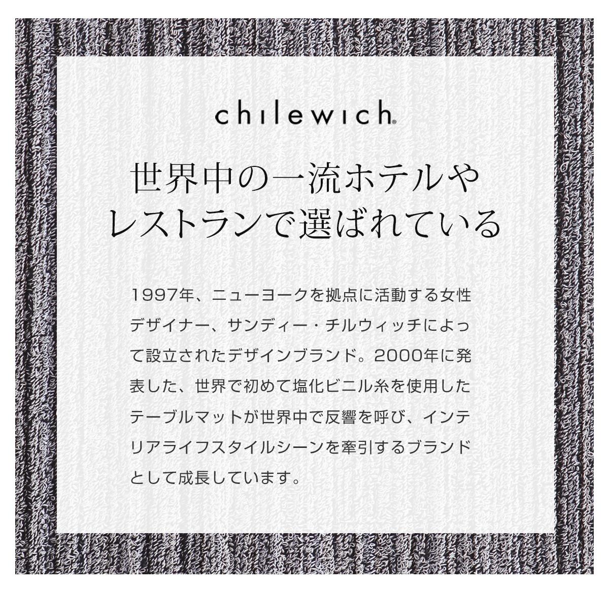 チルウィッチ キッチンマット スキニーストライプ ユーティリティマット 200133