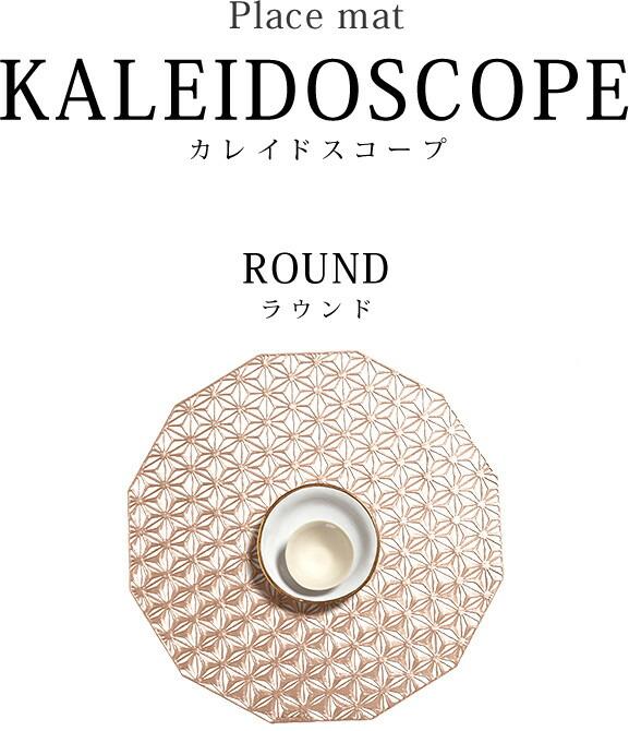 chilewich KALEIDOSCOPE / カレイドスコープ ラウンド 100488 2018新作 和柄 組子 麻模様 万華鏡