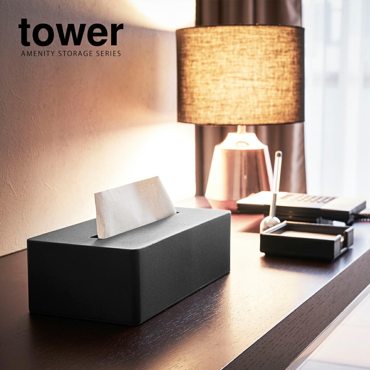 tower / タワー ティッシュボックス ホテル ティッシュケース ティッシュ リビング インテリア ホテルライク ブラック ホワイト モノクロ シンプル ナチュラル