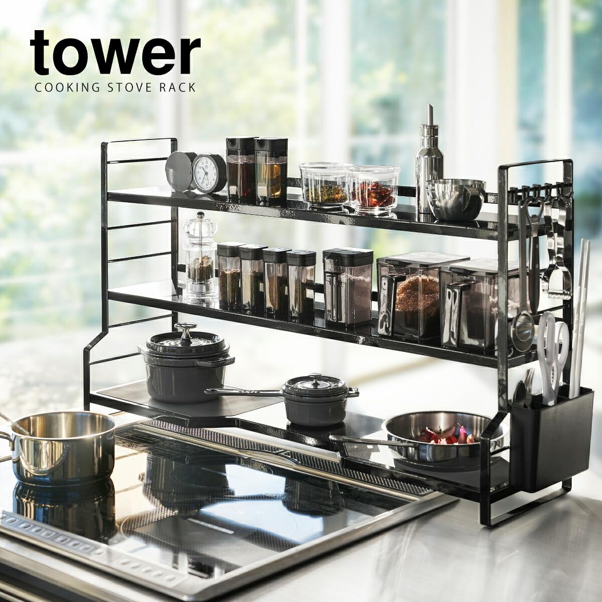 tower / タワー コンロ奥ラック3段 キッチン 収納 ラック 収納ラック 調味料ラック スパイスラック 調理器具 省スペース スリム